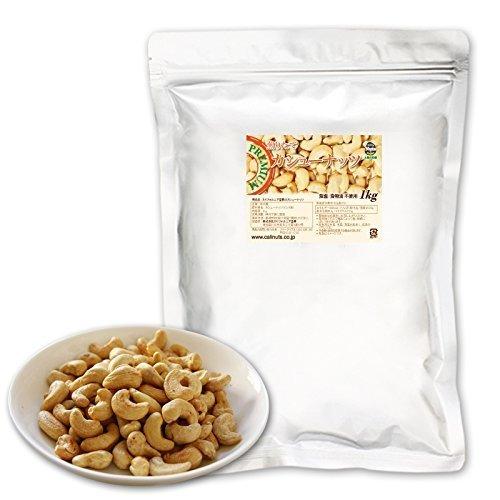 新品カシューナッツ 1kg 産地直輸入 素焼き 煎りたて 無塩 無添加 チャック付アルミ袋 防災食品 非常食 備蓄食SM9U_画像1