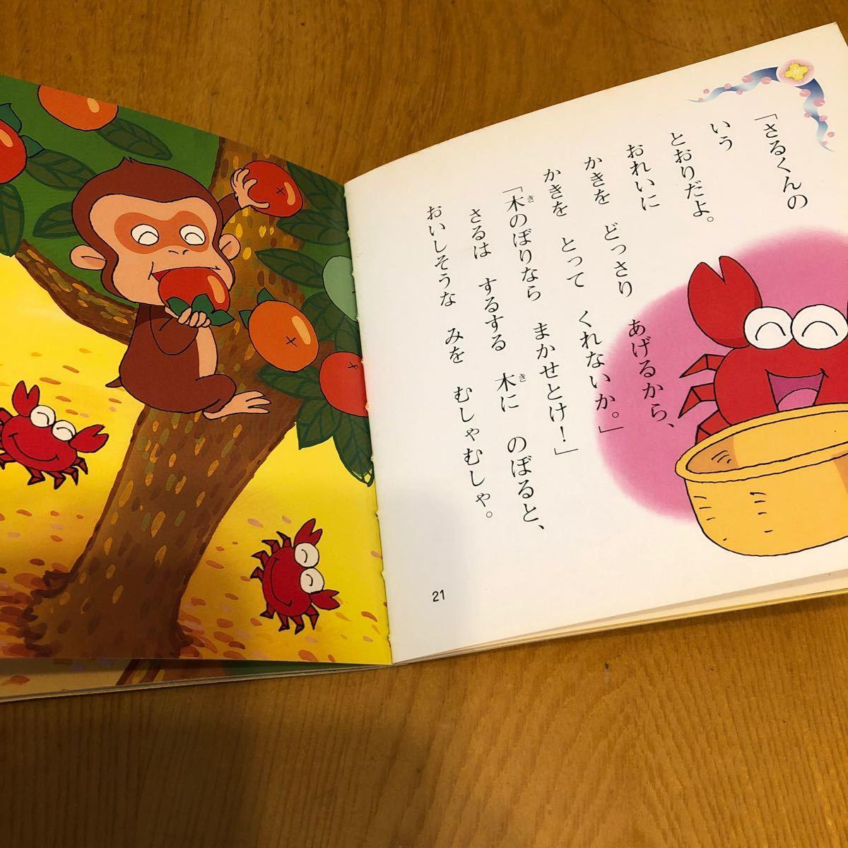アニメ絵本 きんのがちょう さるかにばなし おむすびころりん 3冊セット 日本昔ばなし 世界名作アニメ絵本
