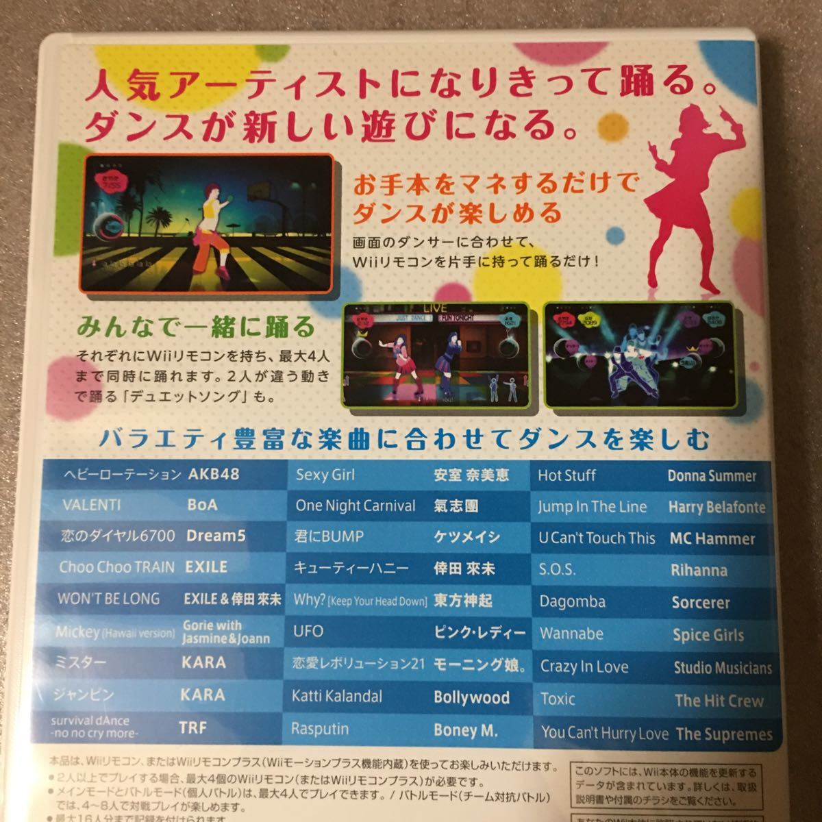 【Wii】 JUST DANCE Wii ジャストダンスWii