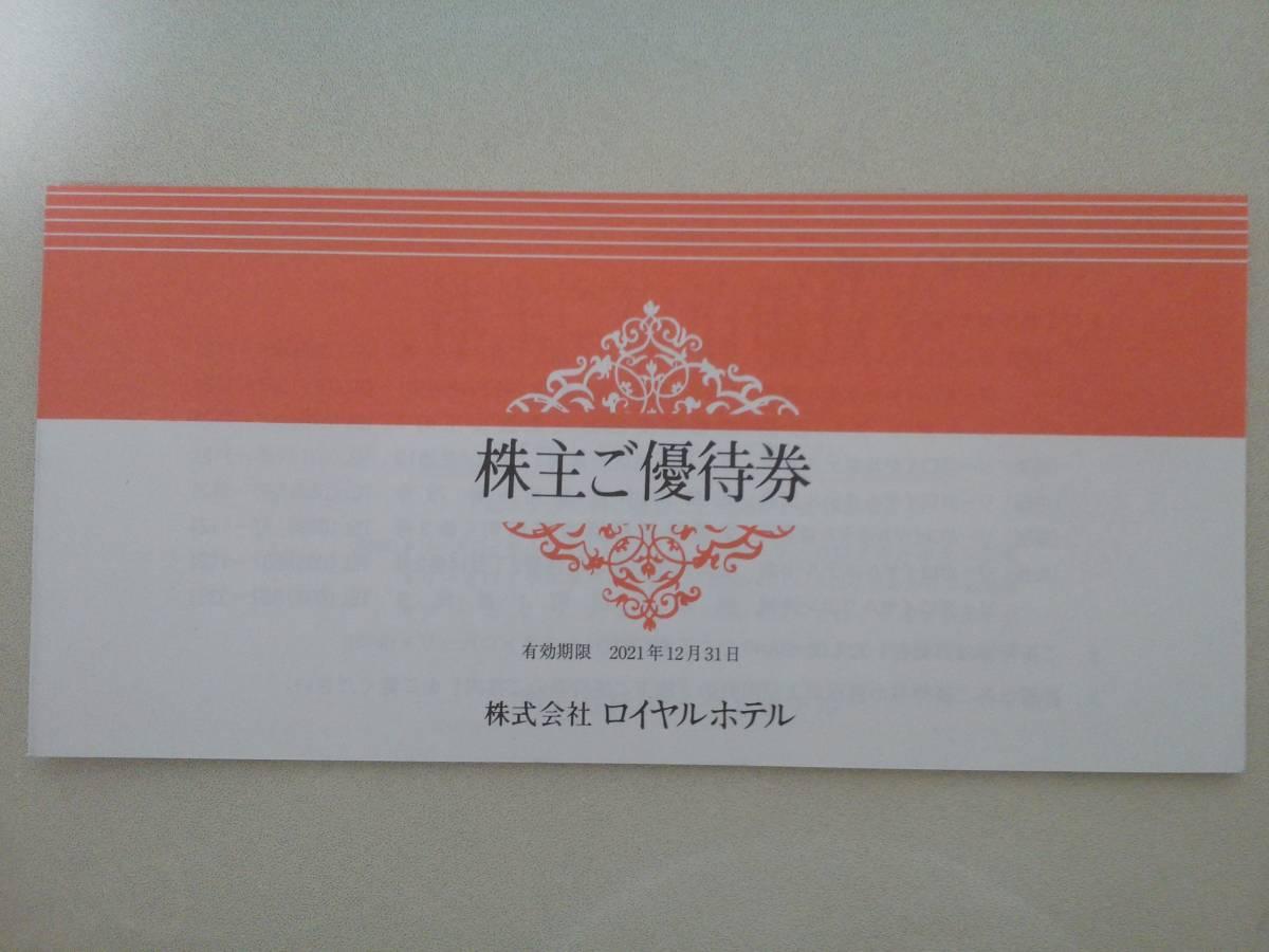 【送料込】★リーガロイヤルホテル株主優待券1冊 ★5冊あります!_画像1