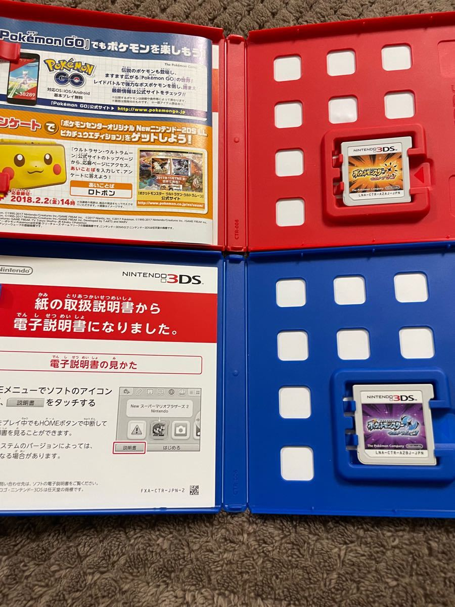 ポケットモンスターウルトラムーン ウルトラサン  ポケモン 3DS 3DSソフト