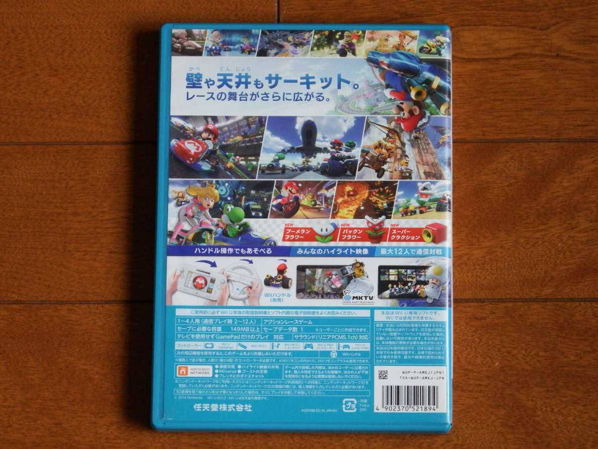 Wii U ソフト マリオカート8 【動作確認済】MARIOCART8 任天堂