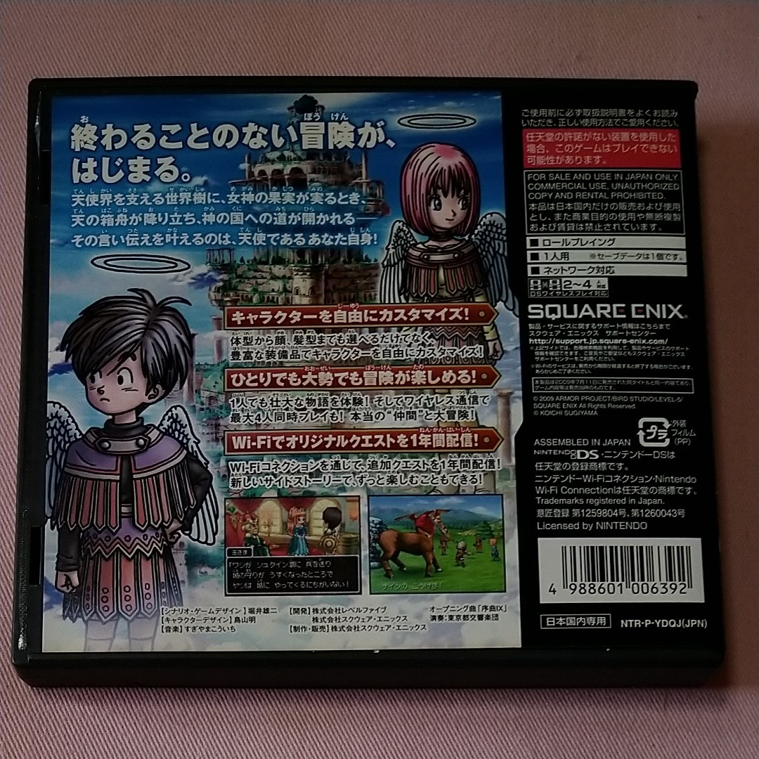 任天堂 DS ドラゴンクエスト IX ソフト