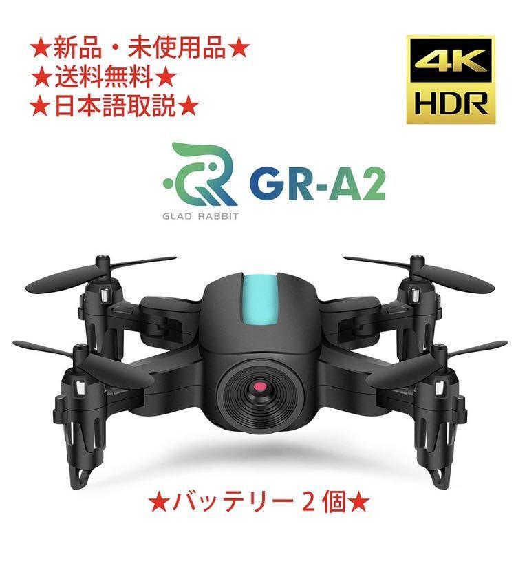 ドローンカメラ付き小型こども向けバッテリー付ワンキー起動/着陸GR-A2