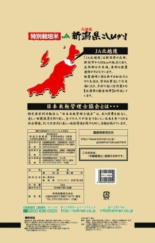 5kg こしひかり 【精米】新潟県北越後産 5kg 特別栽培米白米 平成30年産_画像2
