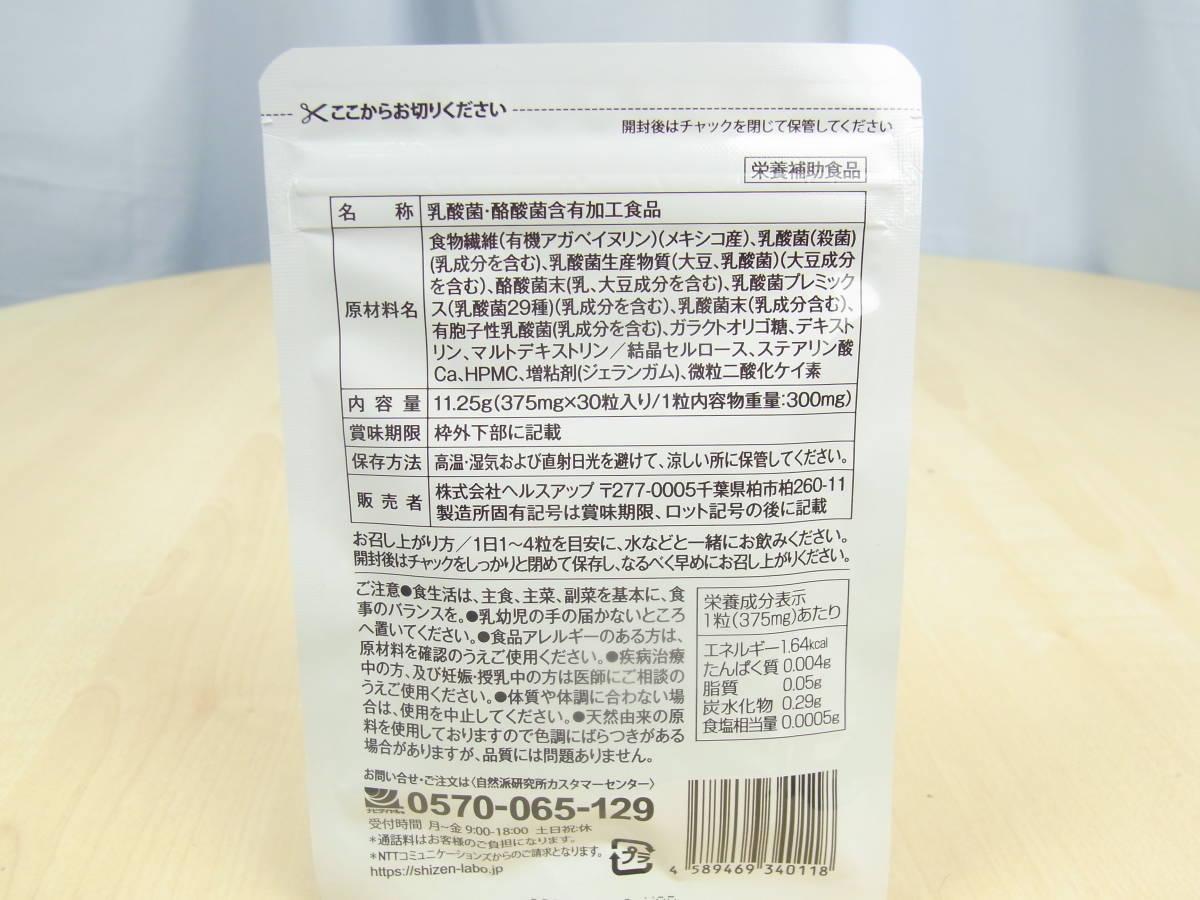 [57452-1]新品◎BISERA/ビセラ 30粒入 6袋セット◎自然派研究所/SHIZEN LABO/オリゴ糖/乳酸菌/酪酸菌/短鎖脂肪酸/サプリメント_画像3
