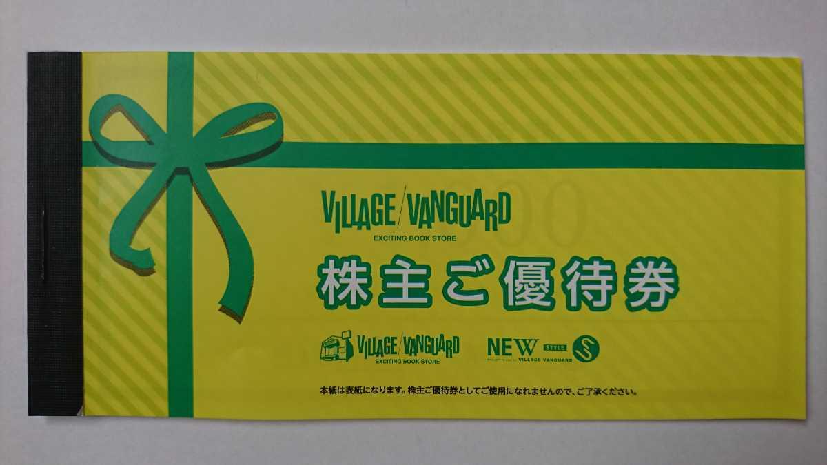 ヴィレッジヴァンガード株主優待券12000円分(1000円×12枚)有効期限:2022年1月31日_画像1