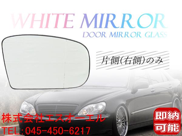 ベンツ W220 S320 S430 S500 S600 S55 1998~2002(前期) ワイド(広角) ドアミラーガラス ドアミラーレンズ 右側 2208100421 2208100221_画像1