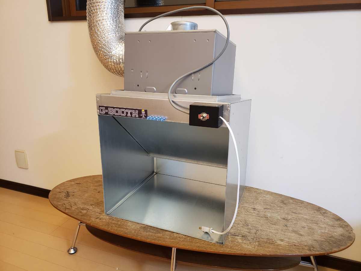 G-Booth 塗装研磨ブース 実用新案登録モデル 大風量低騒音 最大500m3/h 強弱切替スイッチ付+ダクト3m+取換フィルター5枚 送料無料_画像2