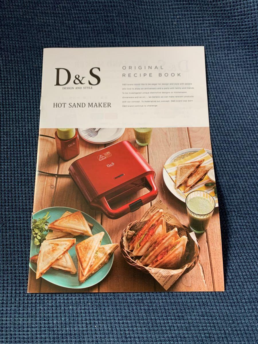 佐藤商事 DS.7710 レッド D&S ホットサンドメーカー