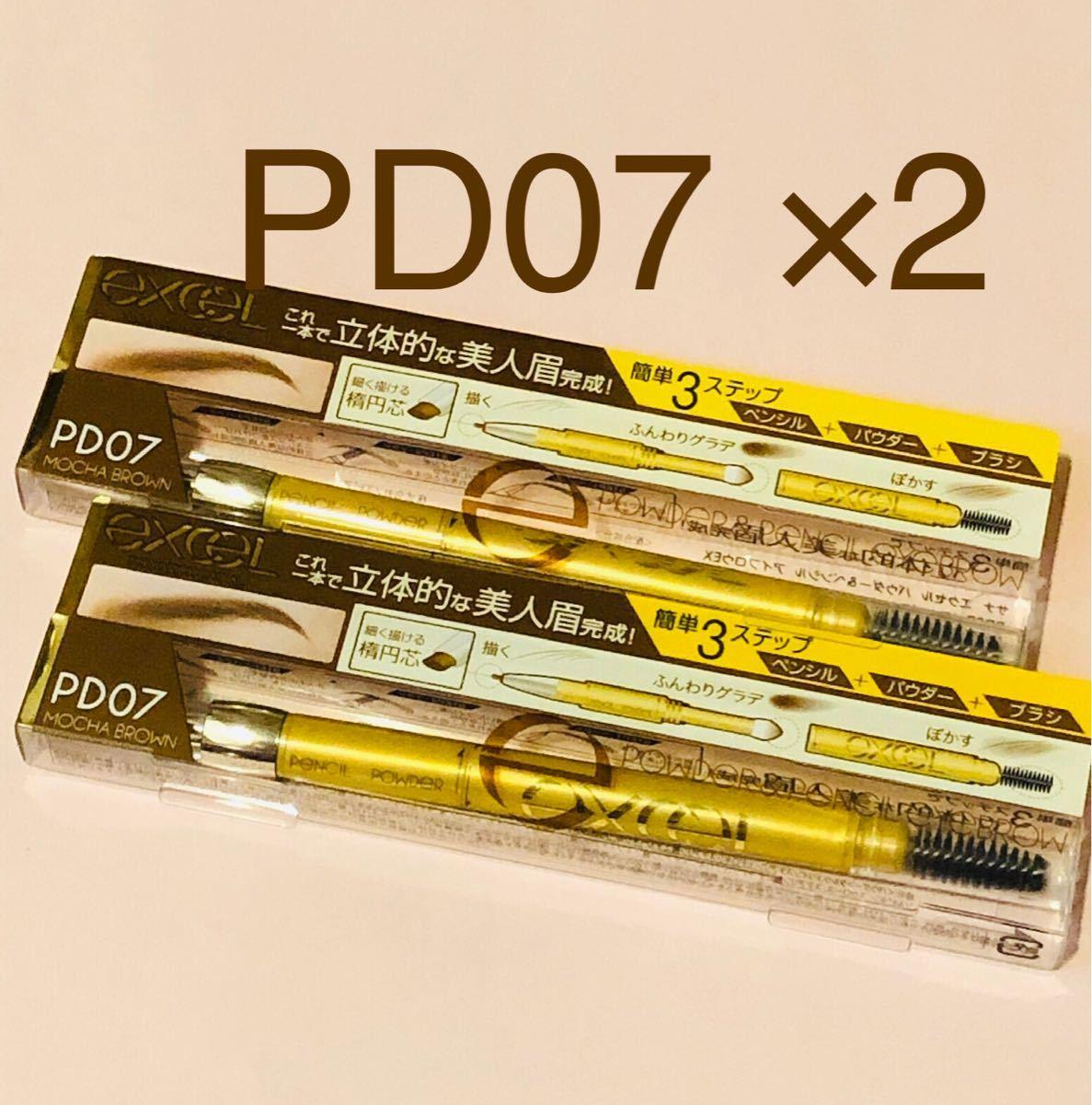 エクセル パウダー&ペンシルアイブロウEX PD07 モカブラウン