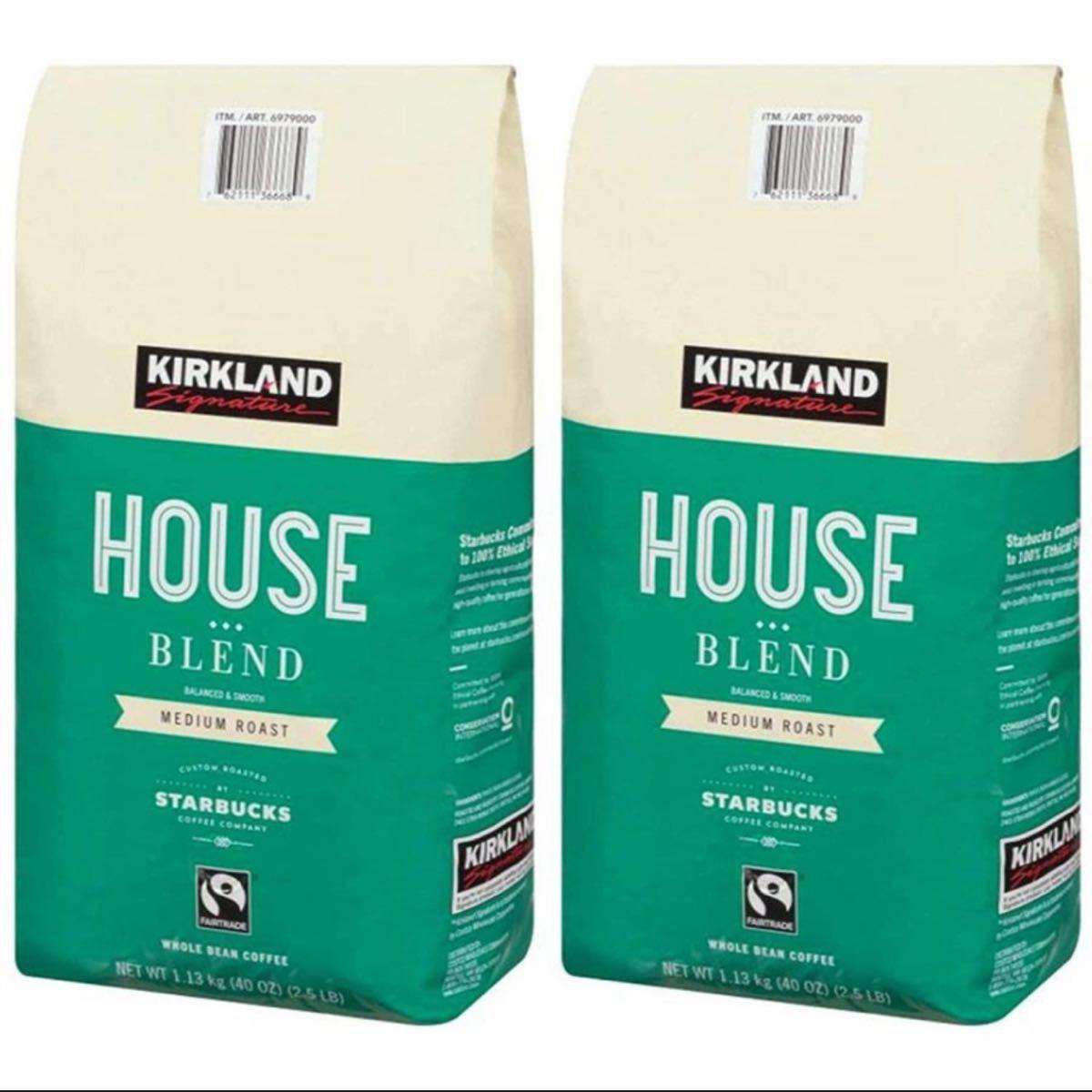 スターバックス ロースト コーヒー豆 2袋セット 1.13kg×2 ハウスブレンド スタバ