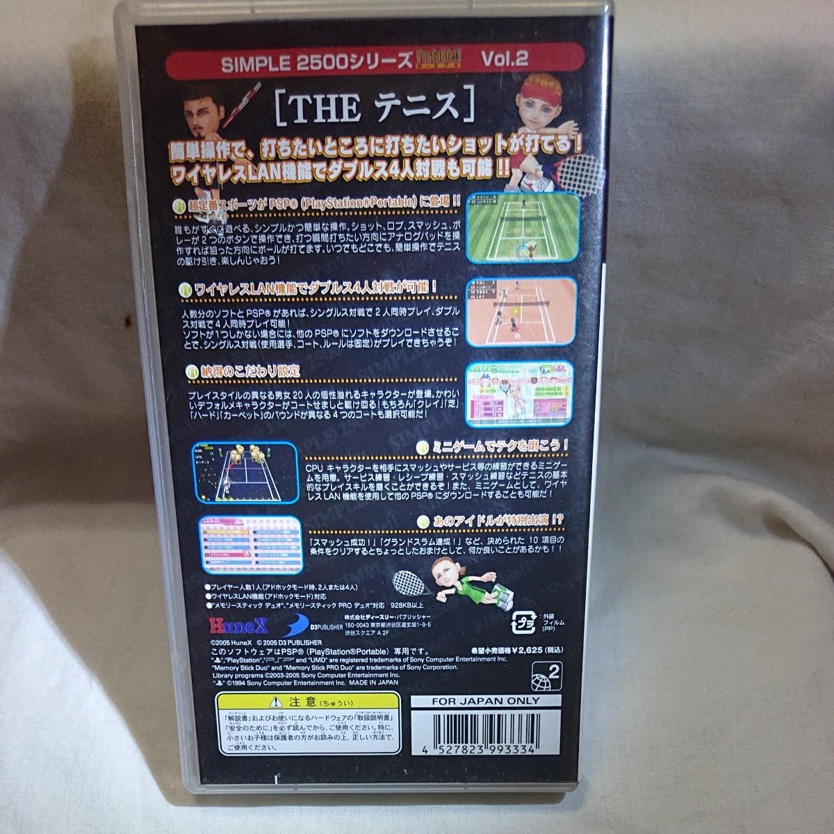 PSP THE テニス 動作確認済み PSP
