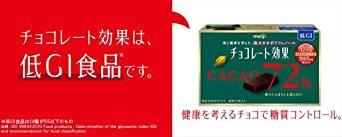 70g×5箱 明治 チョコレート効果カカオ86%BOX 70g×5箱_画像4