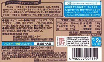 70g×5箱 明治 チョコレート効果カカオ86%BOX 70g×5箱_画像8