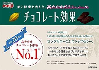 70g×5箱 明治 チョコレート効果カカオ86%BOX 70g×5箱_画像7