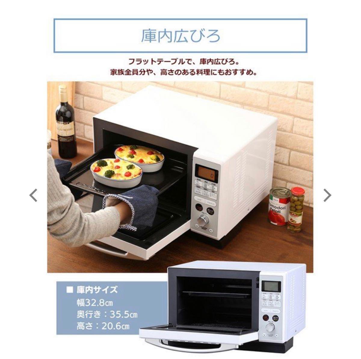 オーブンレンジ  電子レンジ  24L 白 スチーム スチームオーブンレンジ ホワイト アイリスオーヤマ MO-F2402