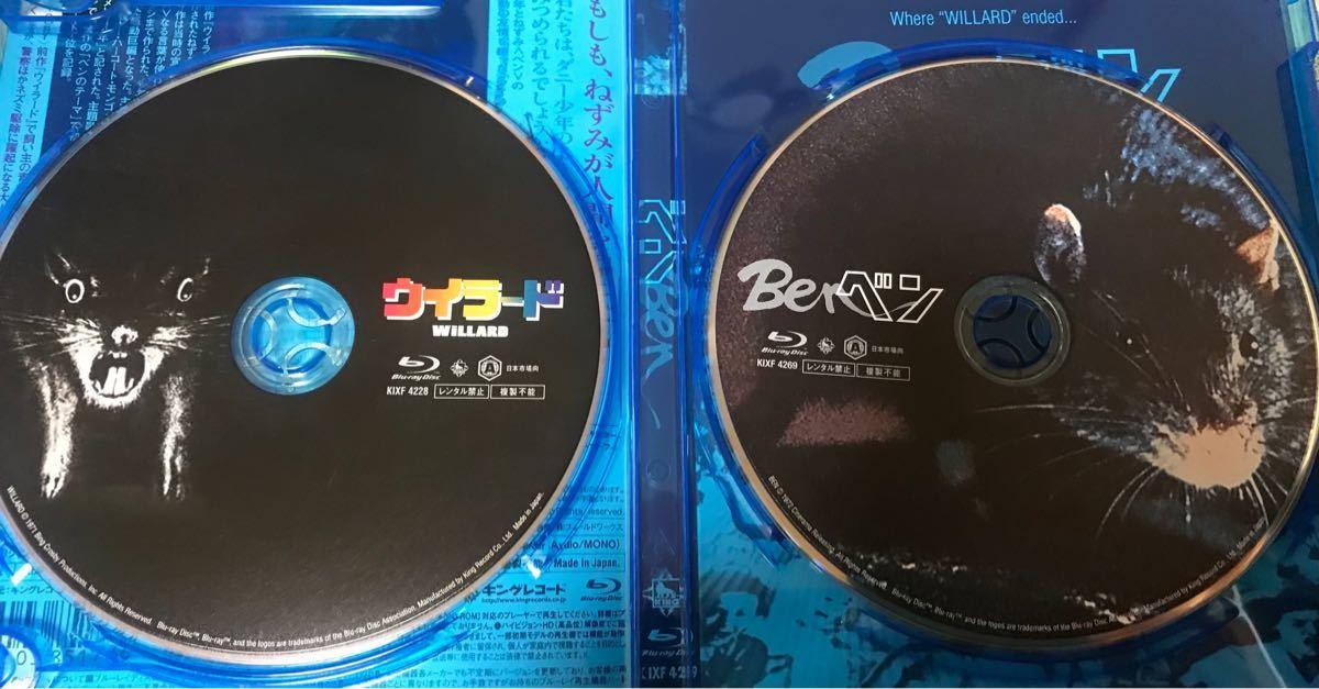 ウィラード/ベン Blu-ray