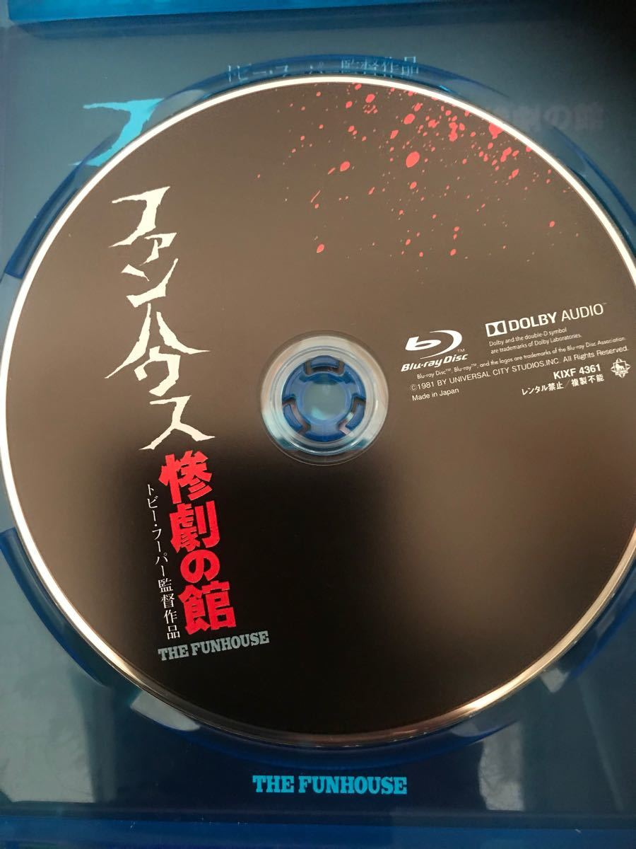 ファンハウス 惨劇の館 Blu-ray