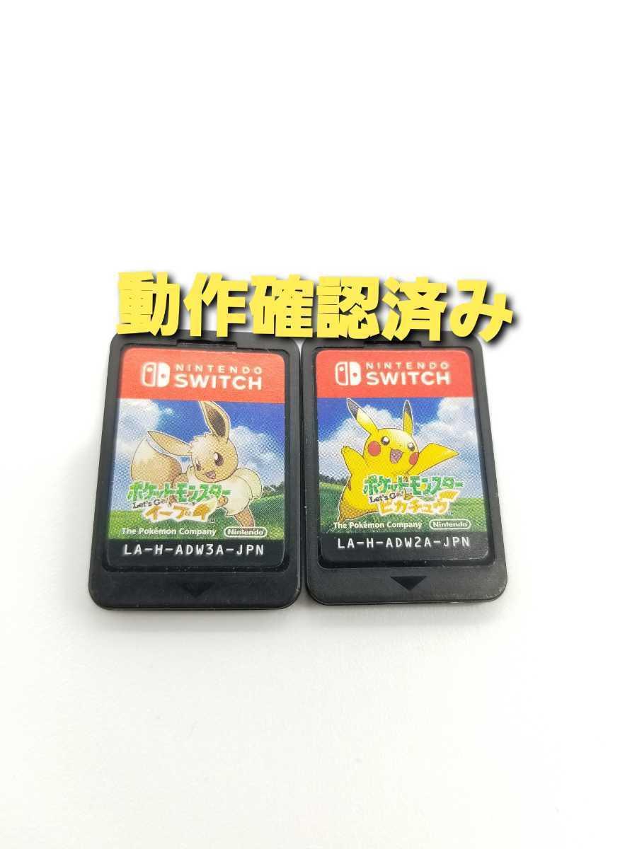 送料無料 Nintendo Switchニンテンドースイッチ ポケットモンスター Let''s Go ピカチュウ レッツゴーピカチュウ イーブイポケモンソフト_画像1