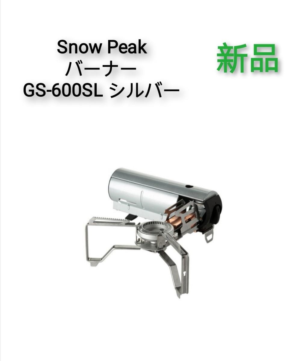 スノーピーク バーナー GS-600SL シルバー  snow peak コンロ