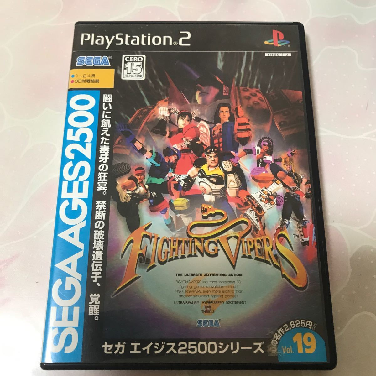 【PS2】 SEGA AGES 2500 シリーズ Vol.19 ファイティングバイパーズ