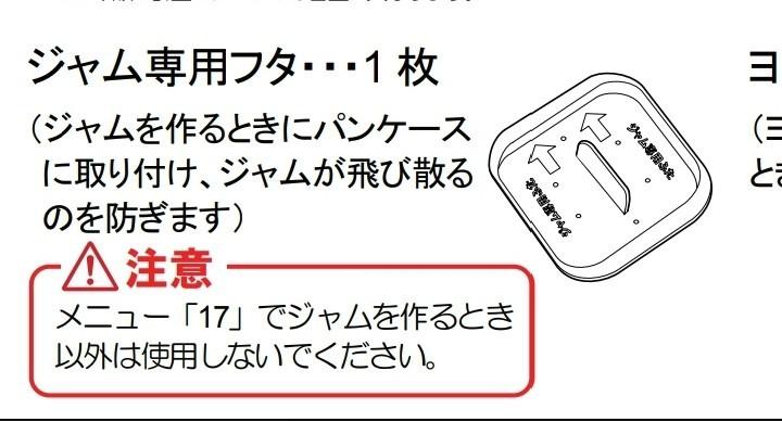siroca ホームベーカリー SHB-315/325用 ジャム専用フタ