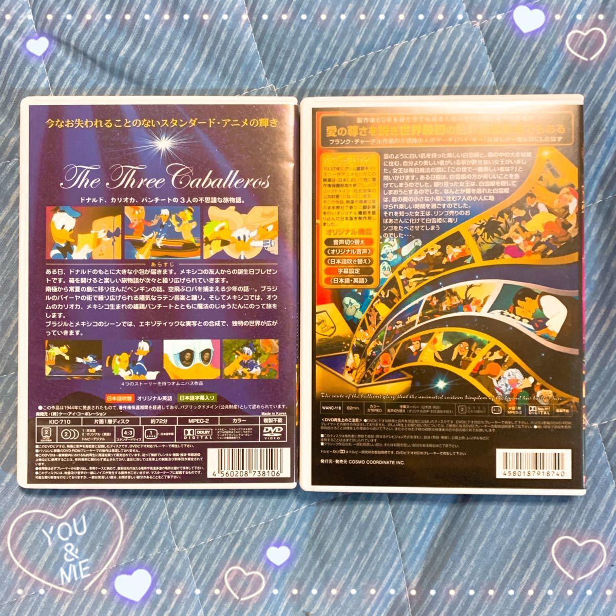 【 ディズニー 】DVD 2枚セット (白雪姫) (三人の騎士)