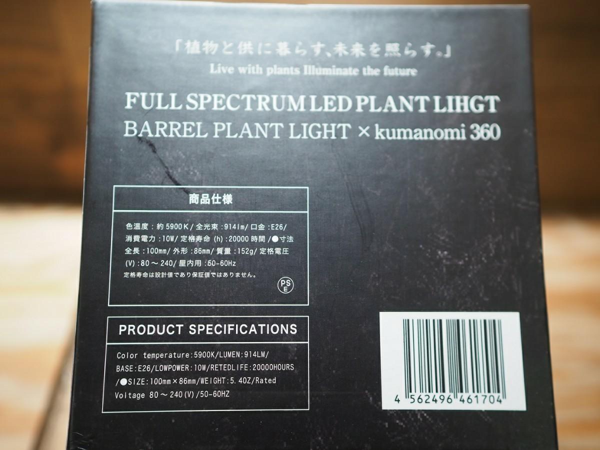◆アマテラス LED10W×2個セット /植物育成ライト チランジア アガベ ビカクシダ - 3
