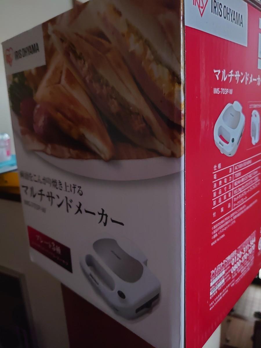 アイリスオーヤマ IMS-703P-W マルチサンドメーカー ホットサンドベーカー 家庭用