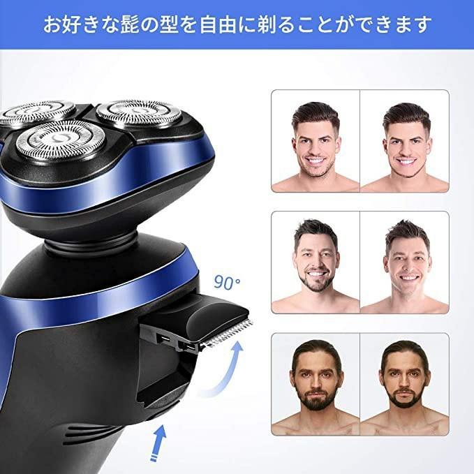 メンズ電気シェーバー 回転式 防水 USB充電式 LEDディスプレイー トリマー
