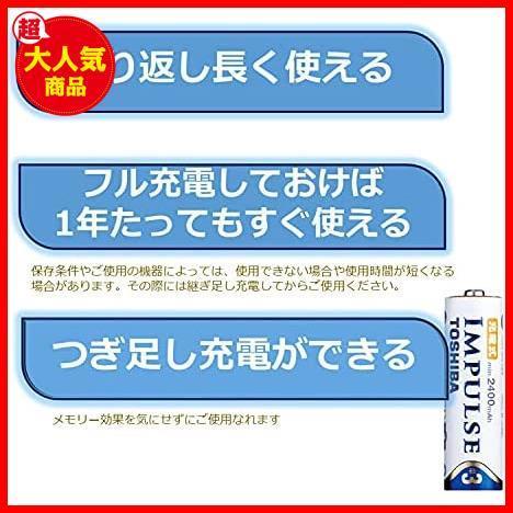 ★残1個!色 TOSHIBA ニッケル水素電池 充電式IMPULSE 高容量タイプ ZdI78 単3形充電池(min.2,400mAh) 4本 TNH-3A 4P_画像4