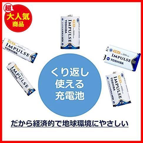 ★残1個!色 TOSHIBA ニッケル水素電池 充電式IMPULSE 高容量タイプ ZdI78 単3形充電池(min.2,400mAh) 4本 TNH-3A 4P_画像5