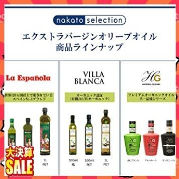 【残1】nakato(ナカトウ) ヴィラブランカ オーガニック エクストラバージンオリーブオイル 500ml ペット 【コールド_画像6