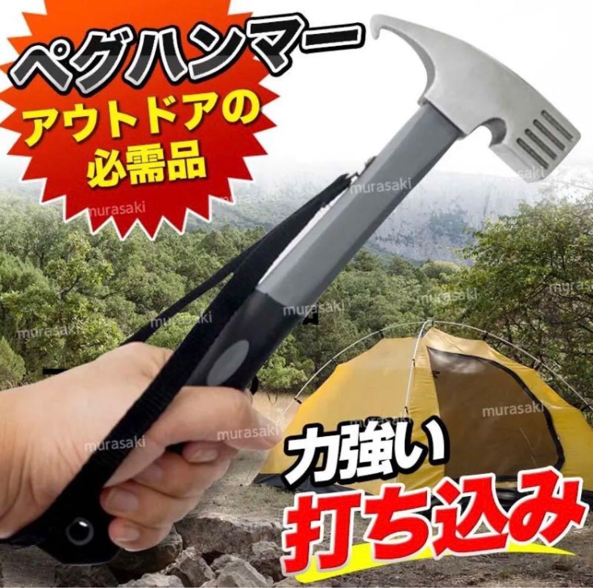 キャンプ用品 ペグハンマー