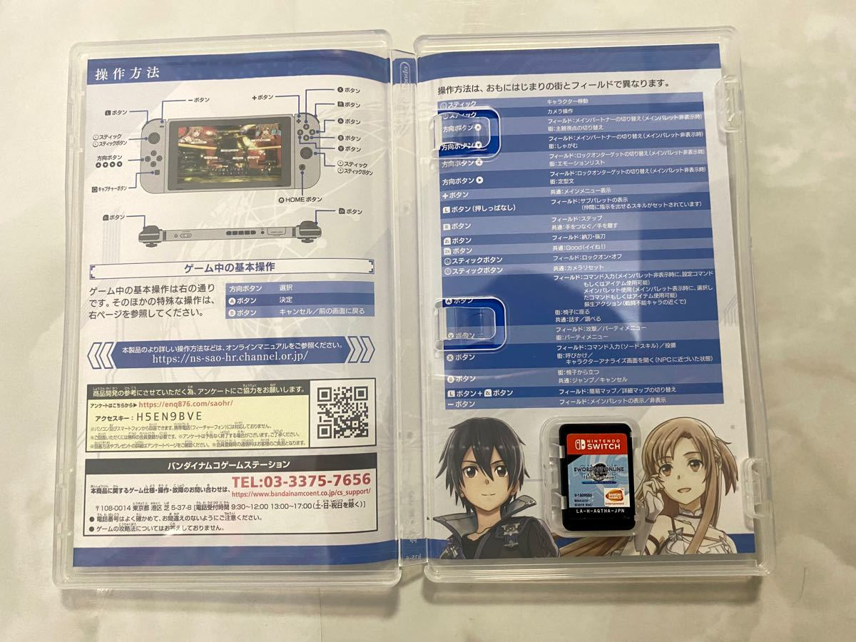 ソードアート・オンライン ホロウ・リアリゼーション DELUXE EDITION switch版 SAO