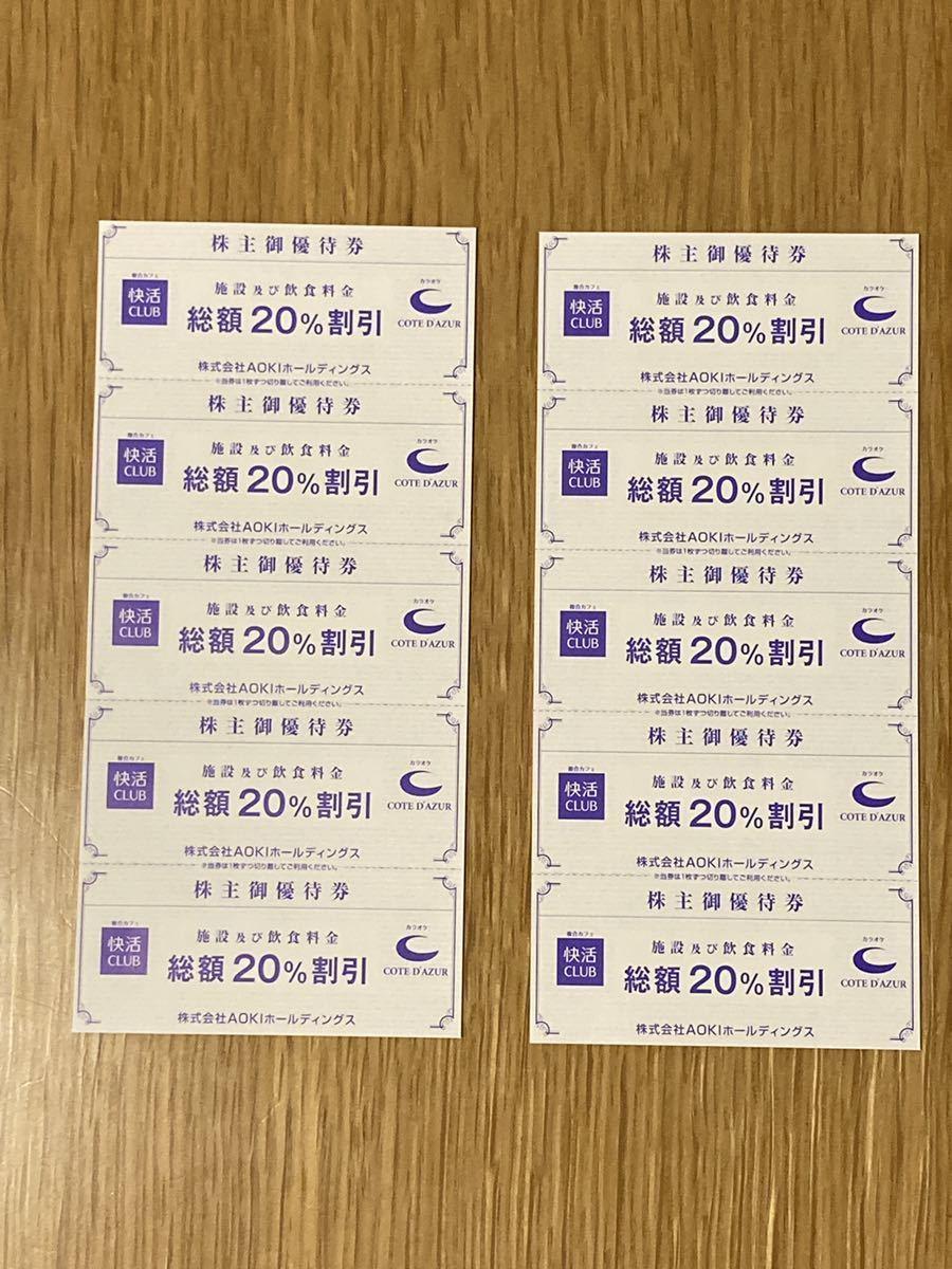 快活CLUB 株主優待 10枚 20%OFF コートダジュール カラオケ 漫画喫茶 AOKI _画像1