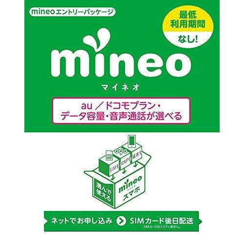 【紹介不要】 mineo エントリーコード マイネオ a30_画像1