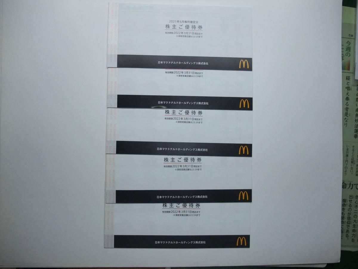 【即決有・送料込】最新 マクドナルド 株主優待券5冊セット  2022/3/31迄_画像1