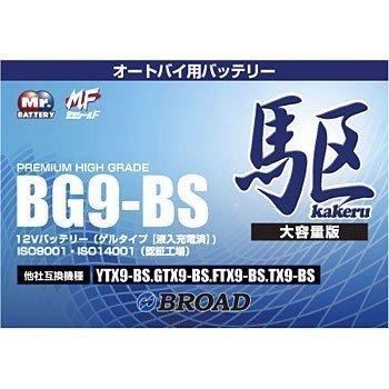 BG9-BS バッテリー 高性能 ゲルタイプ ブロード 駆 カケル バイク オートバイ 二輪用 12V_画像1