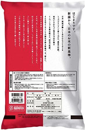 無洗米 2kg 【精米】 新潟県産新之助 無洗米 令和2年産 2kg_画像2