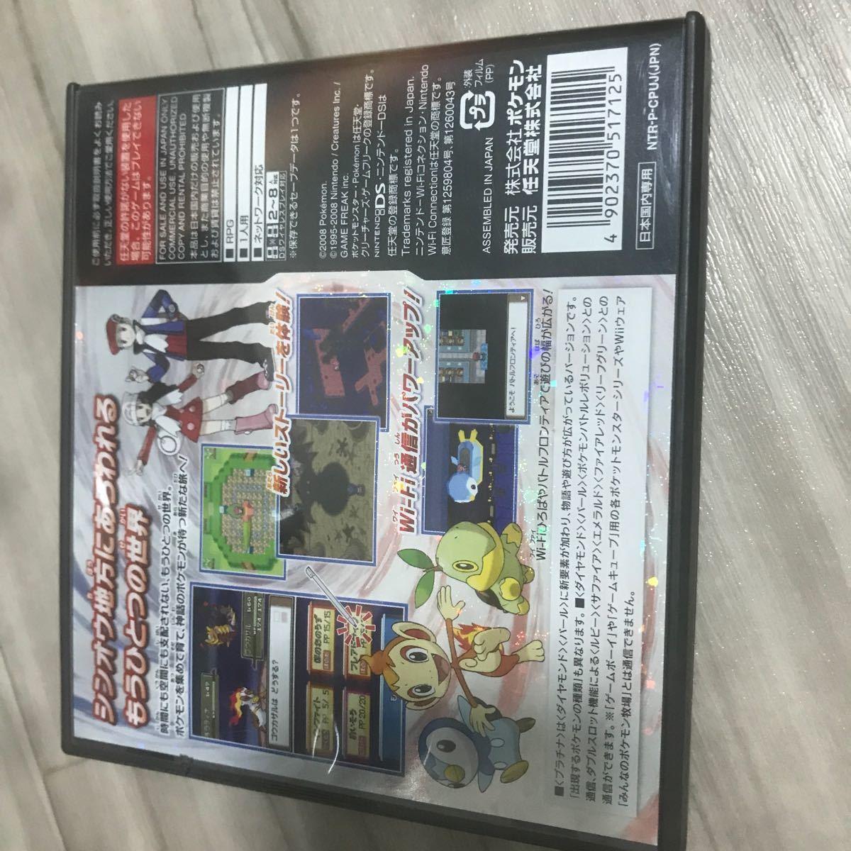 【クリア済】DSソフト ポケットモンスター プラチナ