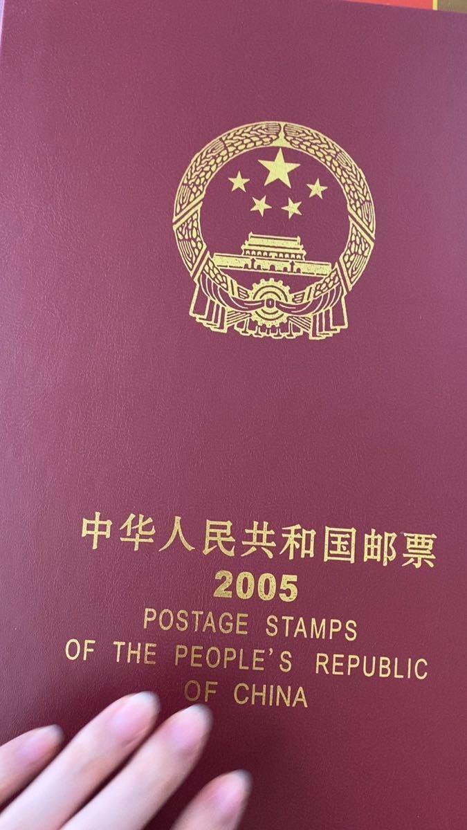 中国切手アルバム 2005