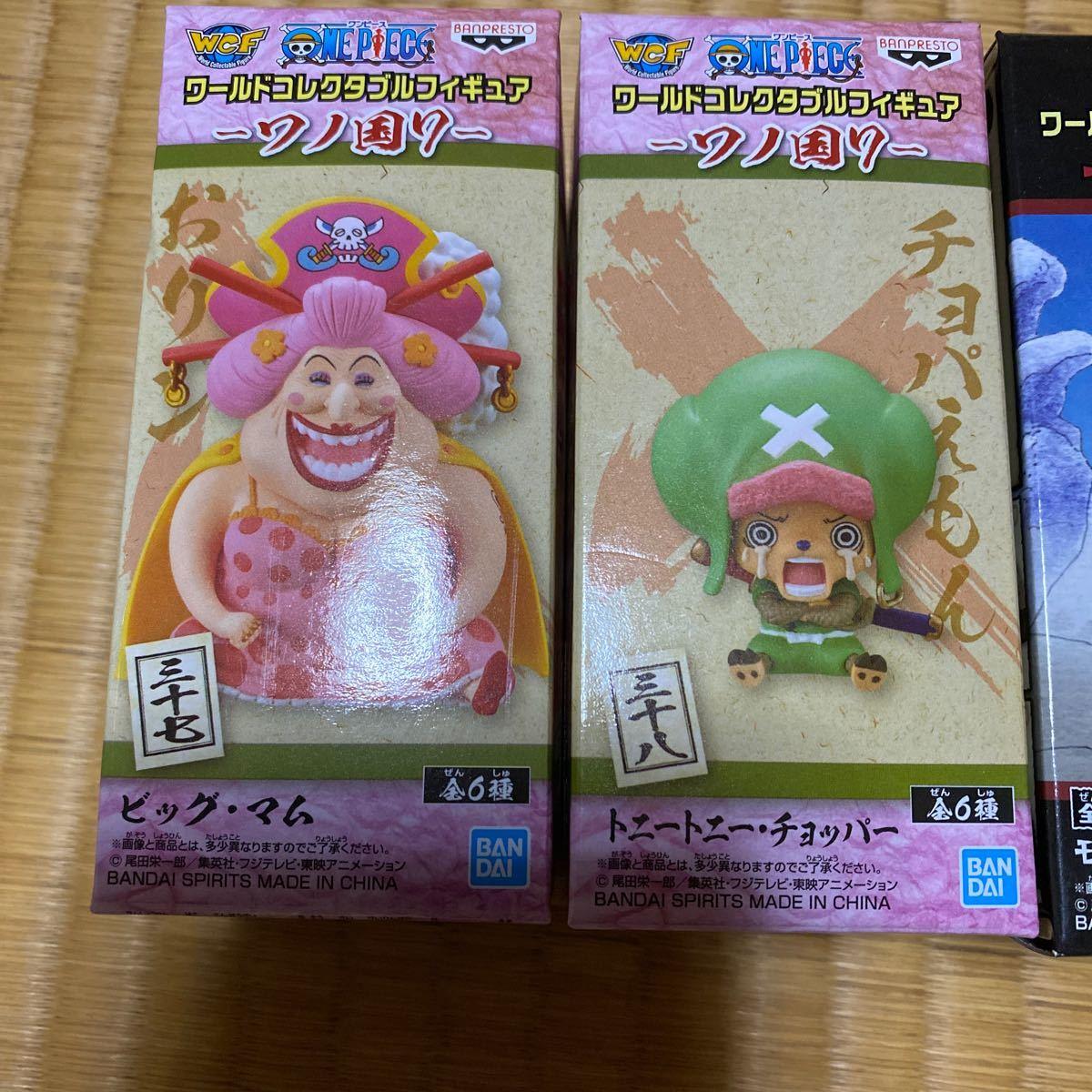 ワールドコレクタブルフィギュア ONE PIECE  ビッグマム チョパえもん ドラゴン 3種類セット ワンピース  ワーコレ