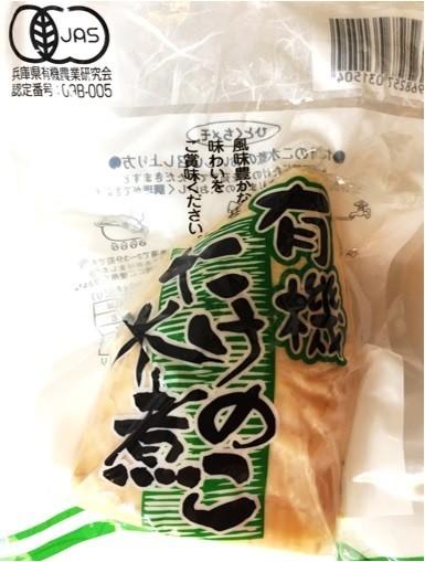 JAS認定 有機たけのこ水煮 1本入×5袋 【有機栽培 認定番号:09B-005 筍 竹の子】_画像4