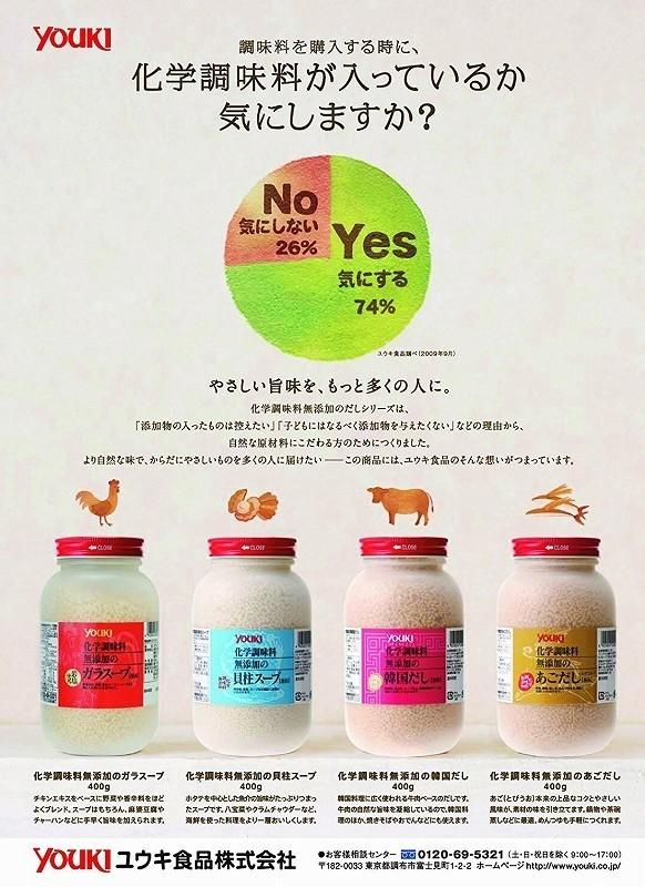 ユウキ食品 化学調味料無添加のあごだし 400g ×3個  【YOUKI 顆粒 マコーミック 和風だし 和食】_画像3