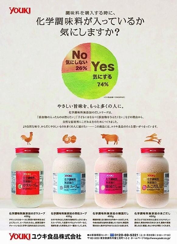 ユウキ食品 化学調味料無添加の貝柱だし 400g   【YOUKI 顆粒 マコーミック 中華調味料 和風調味料】_画像2