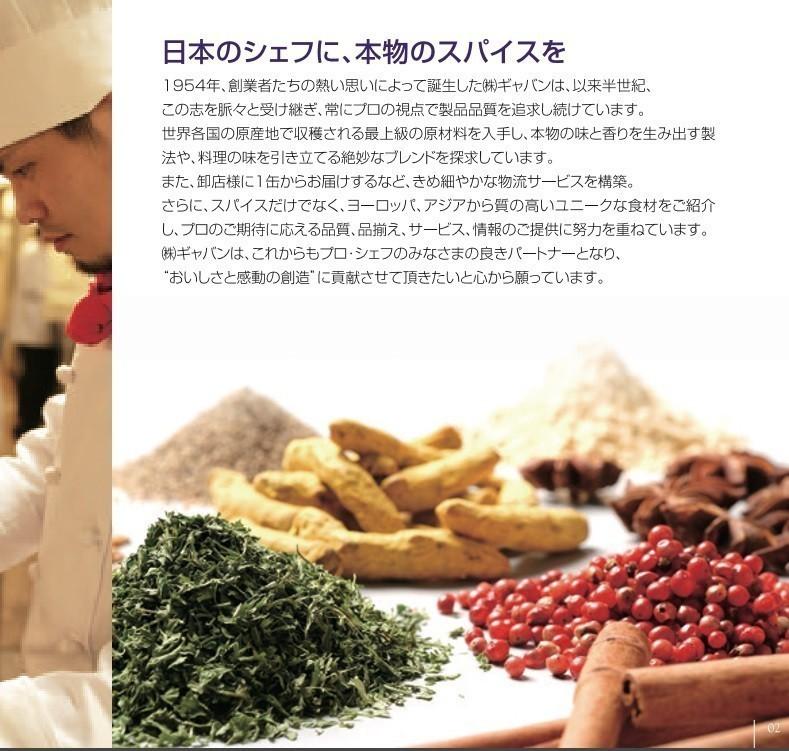 GABAN シナモンシュガー (缶) 140g   【ミックススパイス ハウス食品 香辛料 パウダー 業務用】_画像4