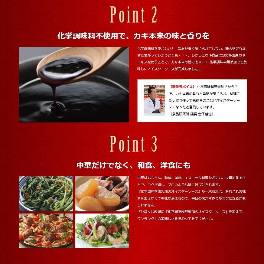 ユウキ食品 化学調味料無添加 オイスターソース 640g   【YOUKI 業務用 牡蠣 万能調味料】_画像3