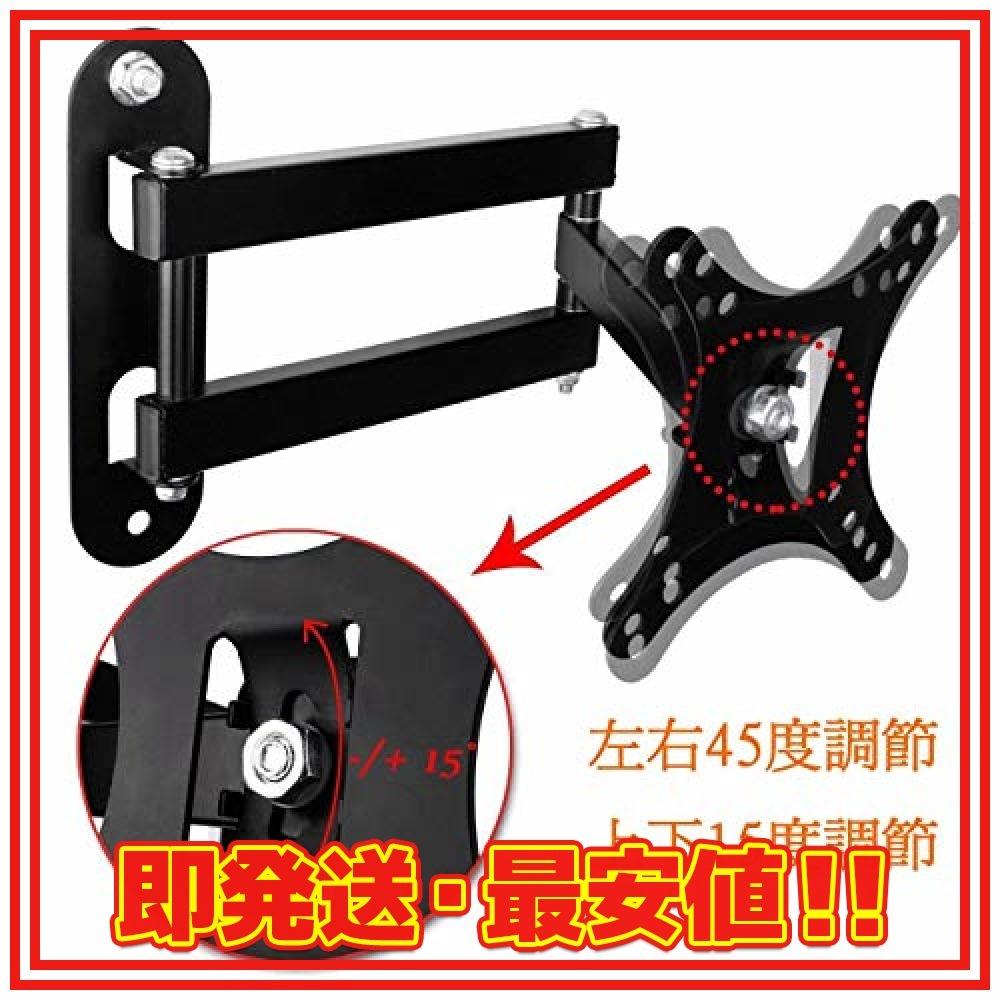 ブラック モニター テレビ壁掛け金具 10-30インチ LCDLED液晶テレビ対応 アーム式 回転式 左右移動式 角度調節 [並_画像4